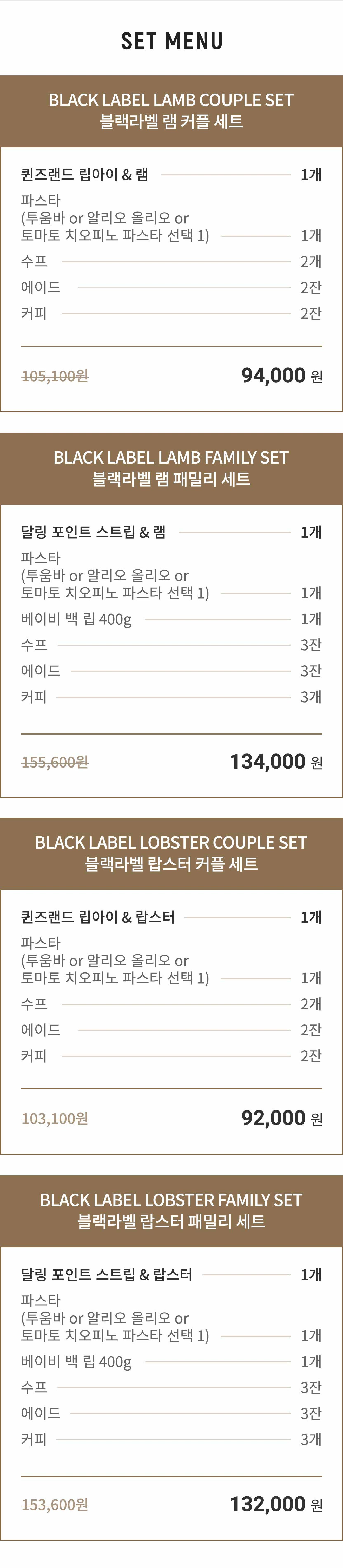 BLACK LABEL FRESH CHEF EDITION 3